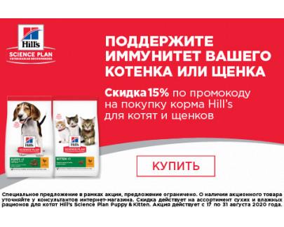 Поддержите иммунитет Вашего котёнка или щенка
